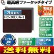 (わけあり アウトレット)ホットカーペット(電気カーペット)電磁波カット 3畳用 セット(本体・カバー最高級ファータッチ)富士通ゼネラル (訳)HC-30D3A-T