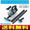 HCEB51GY ツインバード(TWINBIRD) 掃除機 パワーハンディークリーナー ハンディージェットサイクロンEX HC-EB51GY