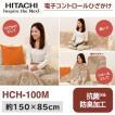 日立 電気毛布・電気ひざ掛け毛布 抗菌・防臭加工 洗える膝掛け HITACHI HCH-100M