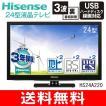 24型液晶テレビ(24V型・24インチ) 地デジ・BS・CS対応 外付けHDD録画対応 Hisense(ハイセンス) HS24A220