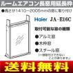 Haier(ハイアール) 窓用エアコン用延長枠 JA-E16C