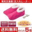 (ポイント5倍)小泉成器(コイズミ/KOIZUMI) 電気足温器(あんか) 洗えるカバー・抗菌防臭 KDF-4010/P