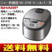 炊飯器 人気ランキング(電気炊飯器、炊飯ジャー) シャープ(SHARP) 送料無料セール 夫婦 5.5合炊き KS-Z101-S
