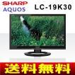LC19K30B SHARP(シャープ) AQUOS(アクオス) 19型液晶テレビ(19インチ) 3波対応(地デジ・BS・CS対応) 外付けHDD録画機能搭載 LC-19K30-B
