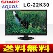 SHARP(シャープ) 22型液晶テレビ(22インチ) 録画機能付き(USB外付けハードディスク対応) AQUOS(アクオス) LC-22K30-B