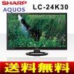 LC24K30B SHARP(シャープ) AQUOS(アクオス) 24型液晶テレビ(24インチ) 3波対応(地デジ・BS・CS対応) 外付けHDD録画機能搭載 LC-24K30-B