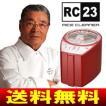 精米機 家庭用 道場六三郎監修 匠味米 山本電気 MB-RC23R(レッド)
