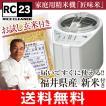 玄米(新米)のおまけ付き精米機 家庭用 道場六三郎監修 匠味米 山本電気 MB-RC23W(ホワイト)+玄米