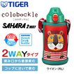 MBR-B06GRL タイガー魔法瓶 コロボックル ステンレスボトル TIGER Colobockle ライオン MBR-B06G-RL