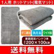 (日本製)ホットパーソナルマット(電気マット/ホットカーペット/敷きパット/丸洗いOK)使い方が広がるゆったりワイドサイズ NA-391PMW-GY