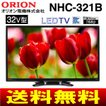 ORION(オリオン) 32V型(32型/32インチ) 液晶テレビ NHC-321B