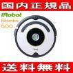 アイロボット(iRobot) ロボット掃除機 国内正規品 600シリーズ R622060 ルンバ622