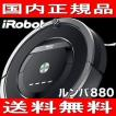 アイロボット(iRobot) ロボット掃除機 国内正規品 R880060 ルンバ880