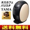 ネスカフェ 新型バリスタ TAMA ホワイト色 本体 コーヒーメーカー SPM9633-W