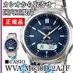 カシオ 国内正規品 ウェーブセプター ソーラー電波腕時計(CASIO) WVA-M630D-2AJF