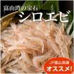【送料無料】富山湾のシロエビ500g #元気いただきます 飲食店応援