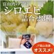 【送料無料】富山湾のシロエビ詰合せ3種 #元気いただきます 一般ギフト