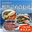 【送料無料】富山湾鮮魚詰め合わせ #元気いただきます 飲食店応援