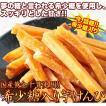 国産の黄金千貫使用!!希少糖入り芋けんぴ600g(150g×4袋)