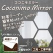 鏡  貼り付け ウォールミラー ウォールステッカー 粘着テープ 壁面 アクリル製ミラー トイレ鏡 インテリア鏡 ココニモミラー 六角形 3枚セット 94119