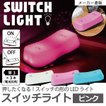 LEDライト 間接照明 スイッチ 単3電池 玄関 トイレ ベッド オシャレ おもしろ雑貨 ギフト 電球色 スイッチ型 スイッチライト ピンク 96281 メーカー直販