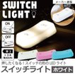 LEDライト 間接照明 スイッチ 単3電池 玄関 トイレ ベッド オシャレ おもしろ雑貨 ギフト 電球色 スイッチ型 スイッチライト ホワイト 96274 メーカー直販