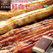 うなぎ 鰻 国産 ギフト(紅白)蒲焼 白焼 155-167g×各1尾  大盛2人前 化粧箱