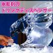 氷彫刻【氷のドリンクディスペンサー】
