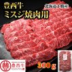 豊西牛ミスジ焼肉用 300g トヨニシファーム 冷凍 国産牛 北海道十勝帯広産 赤身肉 十勝産ブランド牛 豊西牛