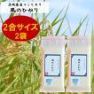 お試しサイズ 茨城県産コシヒカリ2合 2袋(風のひかり)