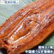 超特大 うなぎ 蒲焼き 平均330g前後×1尾 タレ付き (中国産 うなぎ ウナギ 鰻)