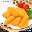 チーズフライ (カマンベールチーズ入り 15g×50個)
