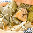 中華ちまき 900g(20個)(飲茶 点心)