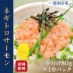 (サーモン 鮭 サケ) ネギトロサーモン80g 10個 海鮮丼