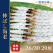 伸ばし海老(26/30)20尾 ブラックタイガー (えび エビ 海老)