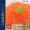 いくら イクラ 北海道産 いくら醤油漬け 1kg