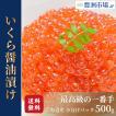 いくら イクラ 北海道産 いくら醤油漬け 500g