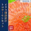(いくら イクラ)北海道産 いくら醤油漬け 500g&お刺身トロサーモン300gセット