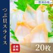 つぶ貝 ツブ貝 スライス 20枚 (刺身 寿司用つぶ貝開き むき身)