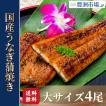 国産うなぎ蒲焼き 大サイズ 平均165g前後×4尾 ウナギ蒲焼き 鰻蒲焼き 土用の丑