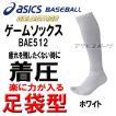 アシックス 高機能!野球ソックス ゴールドステージ 着圧足袋型ソックス ホワイト (高校野球対応) メール便送料無料