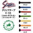 久保田スラッガー グリップテープ E-55 メール便送料無料
