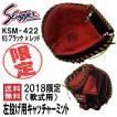 久保田スラッガー グローブ 軟式 限定 左投げ用キャッチャーミット KSM-422 やや大きめ・広く深いポケット