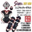 久保田スラッガー 少年用キャッチャーギア  ネイビー 4点セット NJCM11S NJCP120 NJCL120 CT11