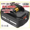 BL1860Bマキタ18v 互換 バッテリーbl1860b 6.0Ah BL1860 BL1830 BL1840 BL1850 BL1830b BL1840b BL1850b 対応 残量表示付き PSE認証取得済み