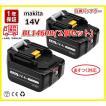 【2個セット】マキタ互換バッテリーBL1460B 14.4v 6.0Ah bl1460b 1年保証 BL1460、BL1450、BL1440、BL1430、BL1430B に対応