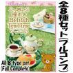 【全部揃ってます!!】リラックマ 憧れのBritish Tea Time [全8種セット(フルコンプ)]【 ネコポス不可 】(RM)
