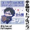 【全部揃ってます!!】ユーリ!!! on ICE クリアラバーストラップ [全6種セット(フルコンプ)]【 ネコポス不可 】