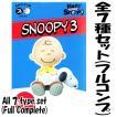 【全部揃ってます!!】PUTITTO スヌーピー SNOOPY vol.3 [全7種セット(フルコンプ)]【 ネコポス不可 】