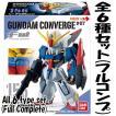 【全部揃ってます!!】FW GUNDAM CONVERGE #7 (ガンダム コンバージ #7) [全6種セット(フルコンプ)]【 ネコポス不可 】
